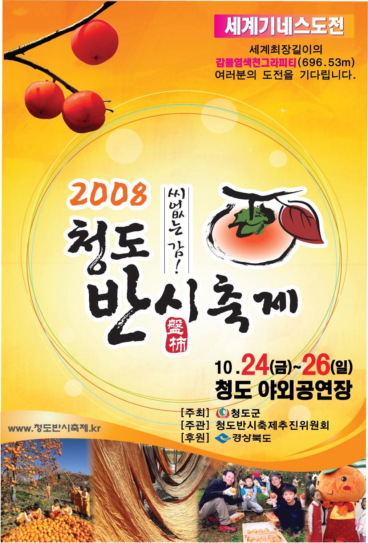 청도 반시 축제 포스터