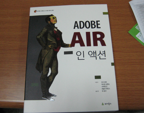 Air in Action