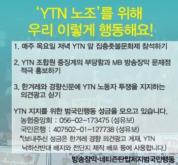 [공문]'YTN 노조를 위한 지지행동' 동참 요청