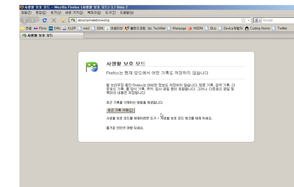 사생활 보호(Private Browsing)모드