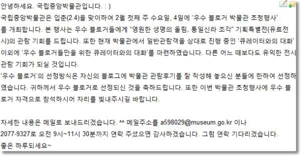 국립중앙박물관 행사 초청 안내