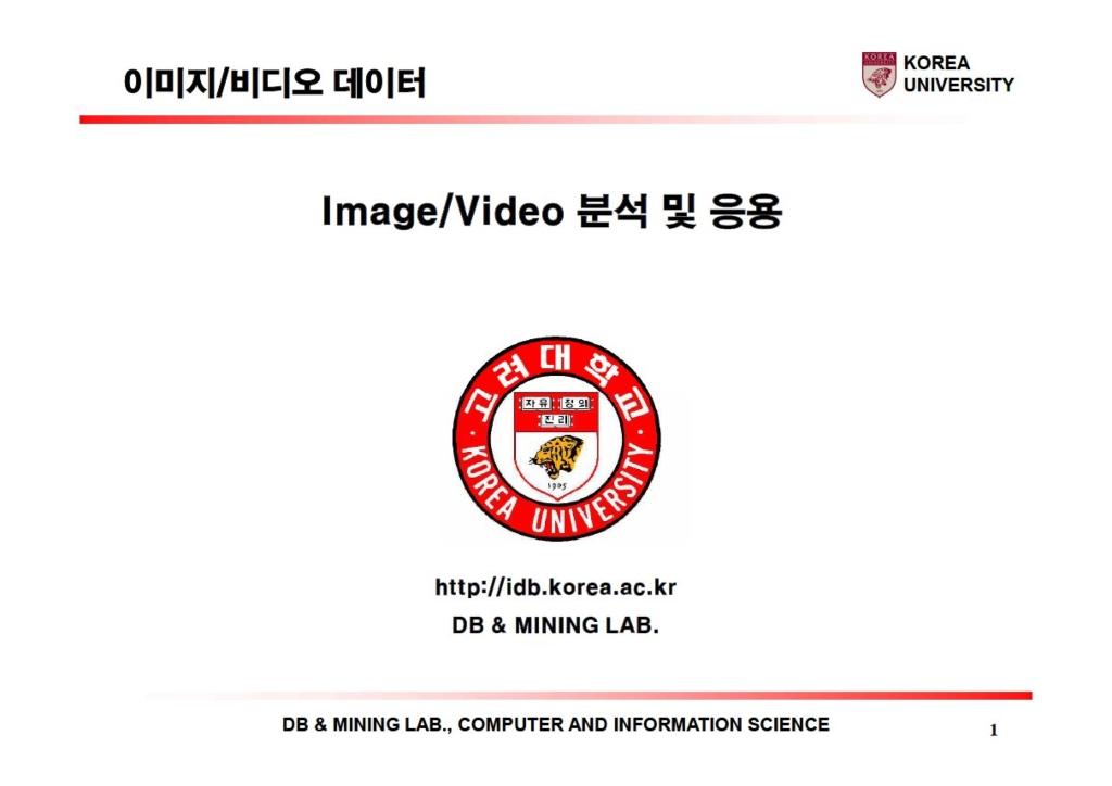 이미지/비디오 분석 및 응용