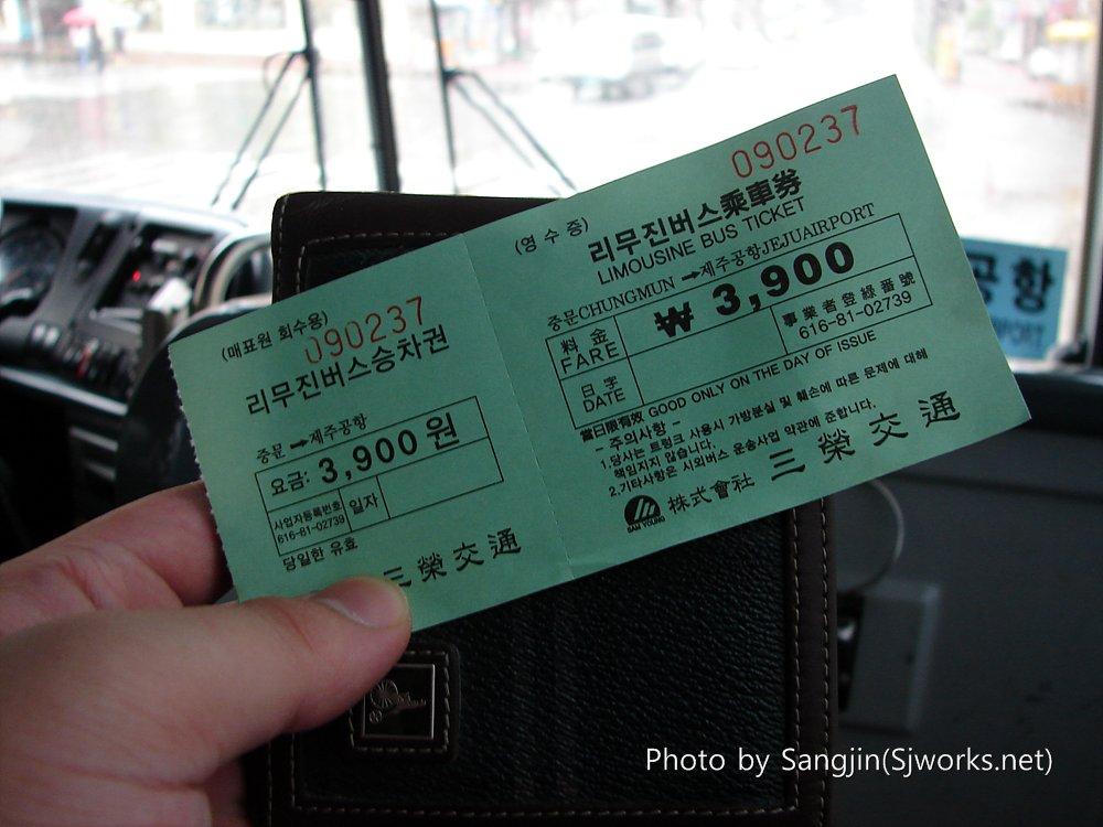 리무진 버스 티켓