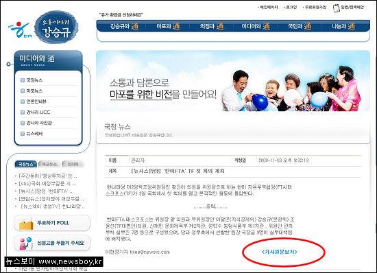 강승규 의원 홈페이지