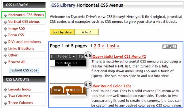 CSS 메뉴 리스트
