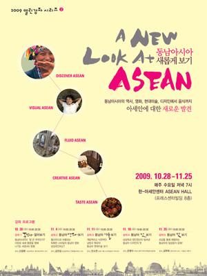[동남아시아 새롭게 보기] 동남아 미술 보기 #2 (작가와 작품)