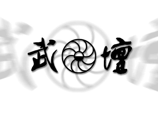 무단의 로고