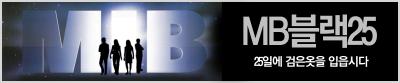 MB블랙25