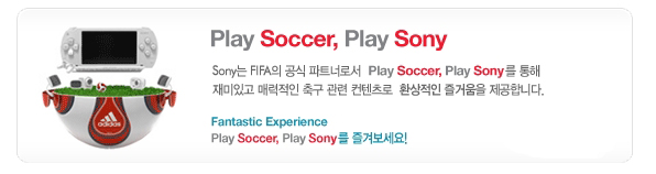 Play Soccer, Play Sony를 즐겨보세요!