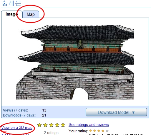 3D 이미지 갤러리(3D Warehouse) - 숭례문