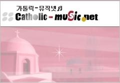 가톨릭 악보 천국 ^_^ - 가톨릭 뮤직넷