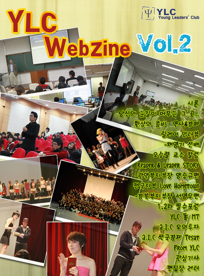 [COVERSTORY] YLC Webzine vol2 (By. Nam gun)