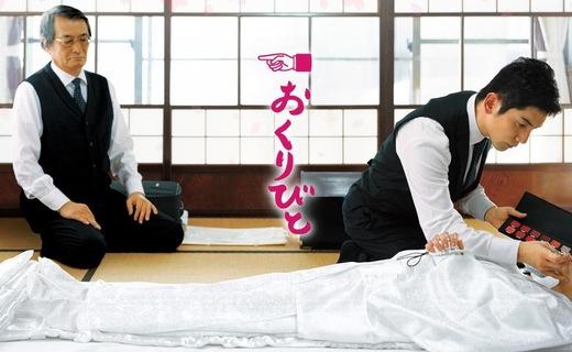 굿' 바이: Good & Bye (おくりびと, 2008)