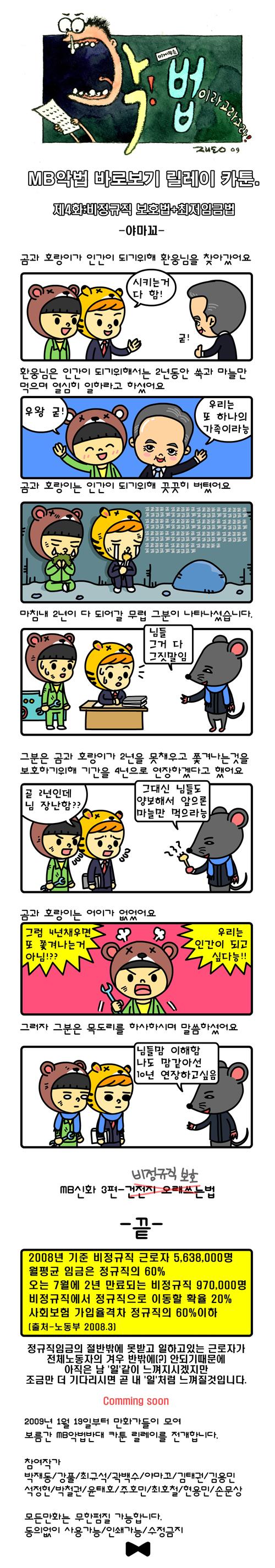 MB악법 저지 - 야마꼬