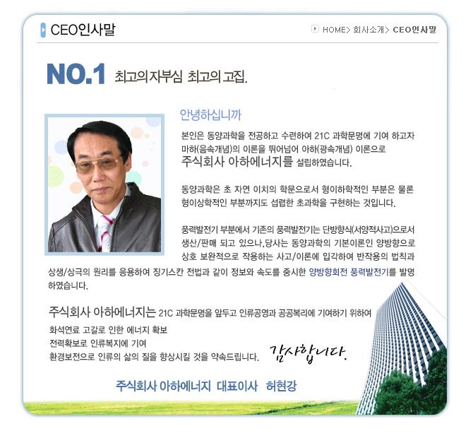 아하에너지 홈페이지 캡쳐 (1): CEO인삿말