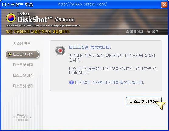 diskshot