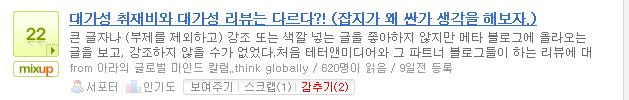 믹스업 22, 감추기 (2), 2009/02/13 대가성 취재비와 대가성 리뷰는 다르다?! (잡지가 왜 싼가 생각을 해보자.)