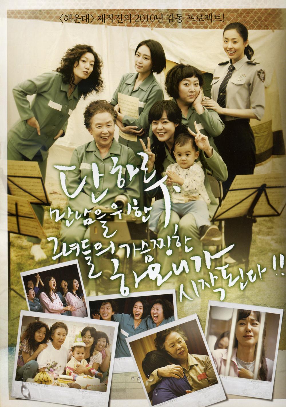 │電影│推薦*하모니:美麗的聲音  (IMDB 7.6分)