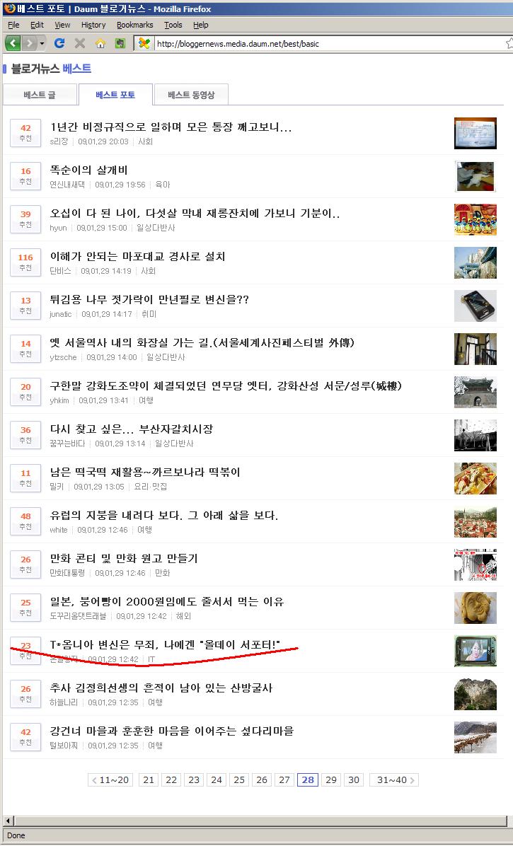다음 블로거뉴스 베스트 포토 화면 캡처