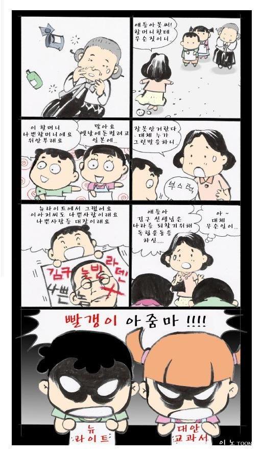 < 카툰 > 새로나온 역사교과서의 문제