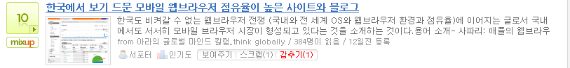 믹스업 10, 감추기 (1), 2009/02/10 한국에서 보기 드문 모바일 웹브라우저 점유율이 높은 사이트와 블로그