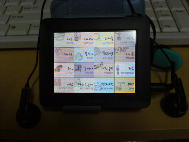 민트패드 DMB 메뉴 화면 (테마적용)