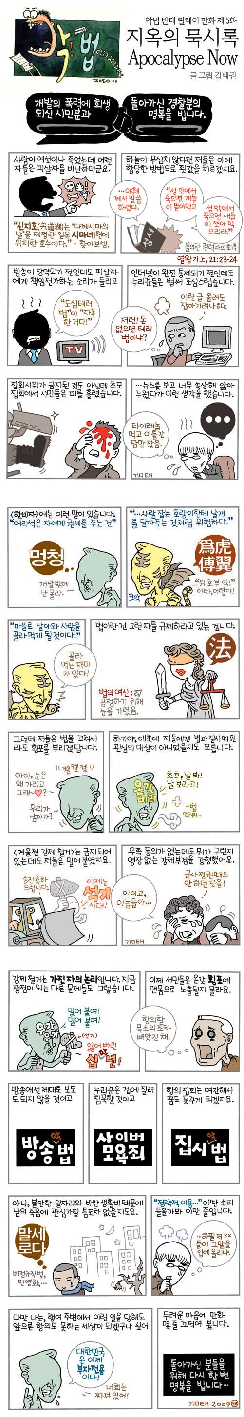 MB악법 반대 - 김태권