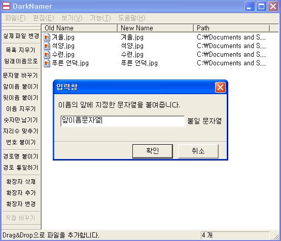 파일명 바꾸기 - 파일이름,확장자 일괄 변환하기 DarkNamer