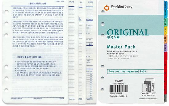 프랭클린 플래너 (PourFemme_Refill Pack) 구매 :D