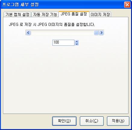 오픈 캡쳐 Open Capture 품질설정