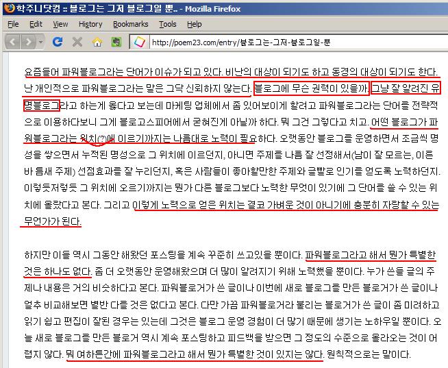 학주니님의 블로그는 그저 블로그일 뿐..라는 글을 화면 캡처한 것 @ 2009.2.9.15:34