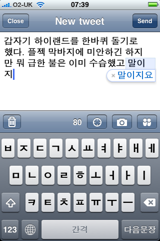 Korean Typo Correction on iPhone - 조사/어미
