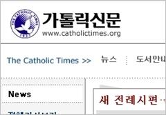 가톨릭 새 소식 알리미 - 디지털 가톨릭 신문