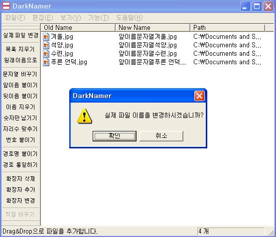 DarkNamer, 파일명 바꾸기, 파일명 변경, 파일명 변경프로그램, 파일이름, 파일이름 변경, 파일이름 변경 유틸, 파일이름 변경하기, 파일이름 일괄 변경, 파일이름 일괄 변경하기, 파일이름 일괄변경, 파일이름 일괄변경 유틸, 파일이름바꾸기, 파일이름변경, 파일이름일괄변경, 파일이름한꺼번에변경, 확장자 일괄 변환, IT, 확장자 바꾸는 방법, 파일 확장자,