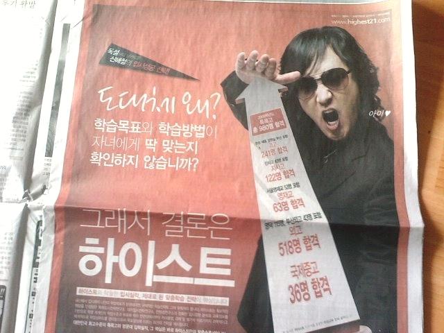 신해철 하이스트 광고