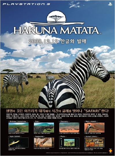 하쿠나마타타