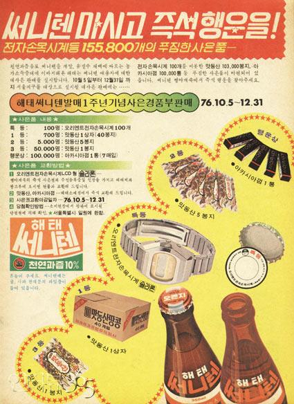 30년 전 소박한 '병뚜껑' 경품 마케팅