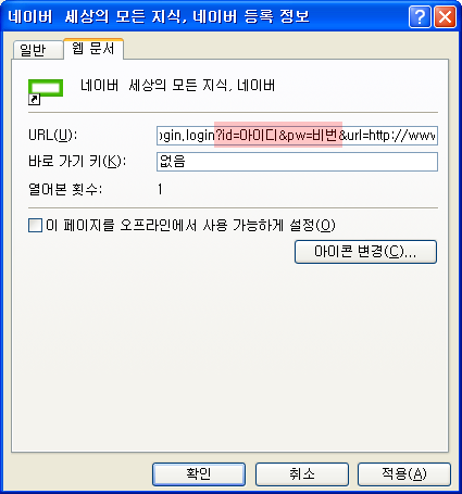 네이버 자동로그인 아이디, 비밀번호