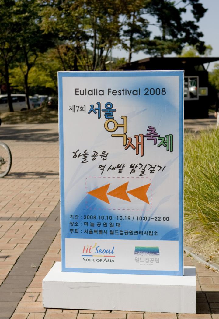 제 7회 서울 억새 축제