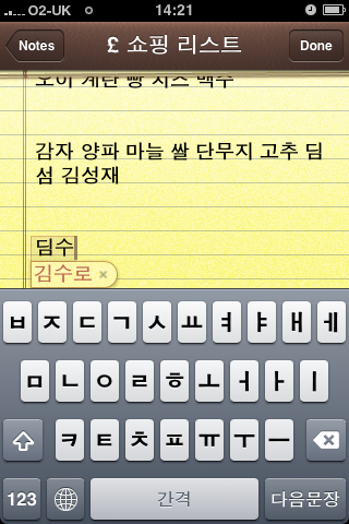 Korean Typo Correction on iPhone - 김수로