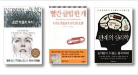 위크앤드북타임 12회 08/11/21 빨간클립한개/눈먼자들의도시/관계의심리학