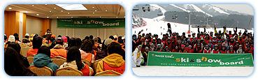스키 & 스노우보드(Ski & Snowboard), 스키장에서 펼치는 뜨거운 열정