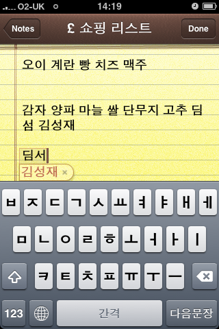Korean Typo Correction on iPhone - 김성재
