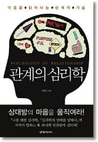 작가인터뷰-관계의 심리학 이철우