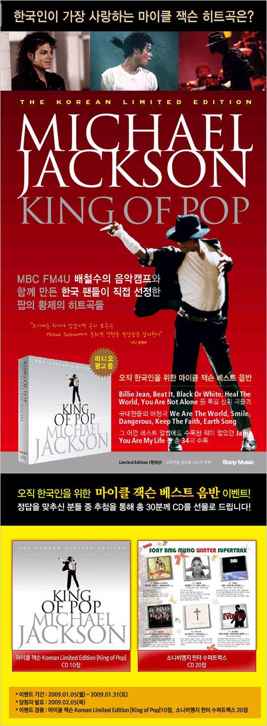 한국인이 가장 사랑하는 마이클 잭슨 히트곡은? - 소니 스타일진 1월 이벤트