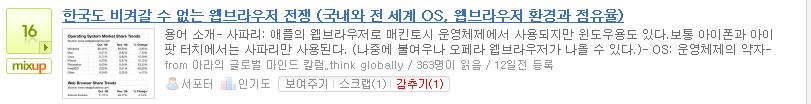 믹스업 16, 감추기 (1), 2009/02/10 한국도 비켜갈 수 없는 웹브라우저 전쟁 (국내와 전 세계 OS, 웹브라우저 환경과 점유율)