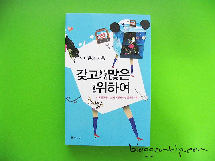 이충걸 편집장의 책