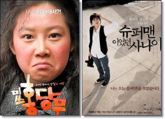 2008년 가장 인상적이었던 포스터를 선보인 영화 20편~!