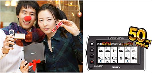 소니 핸디캠, 국내서 누적판매 50만대 넘어섰다!