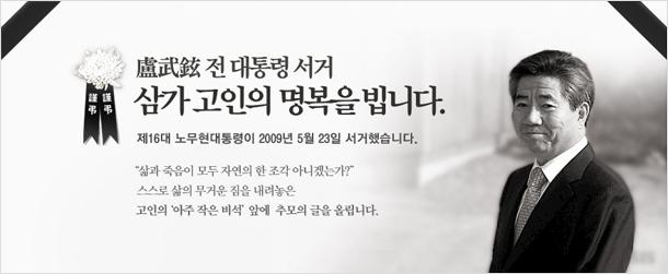 노무현 전 대통령 서거